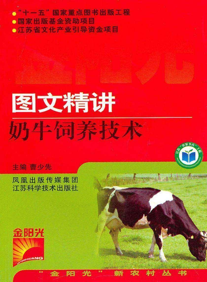 图文精讲奶牛饲养技术