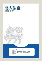 中华人民共和国测量标志保护条例(1996)