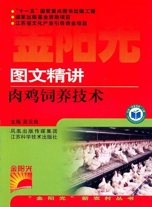 图文精讲肉鸡饲养技术