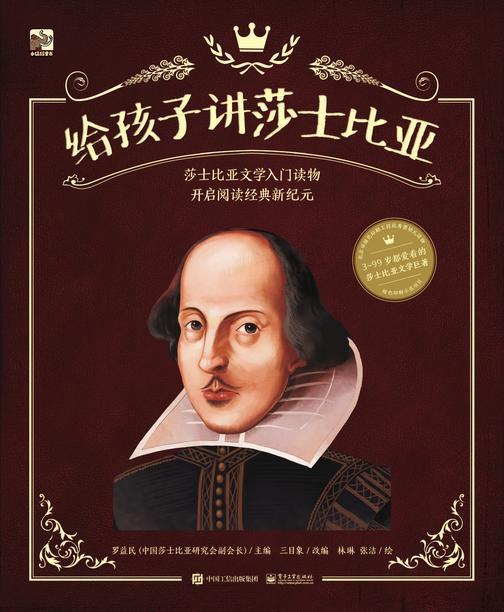给孩子讲莎士比亚(1-10册)(全彩)