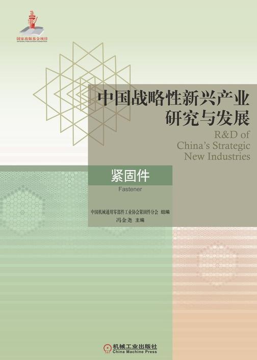 中国战略性新兴产业研究与发展·紧固件