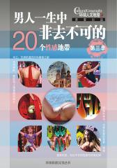 男人一生中非去不可的20个性感地带(第三季)(电子杂志)(仅适用PC阅读)
