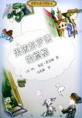 世界儿童文学丛书--男孩彭罗德的烦恼(试读本)
