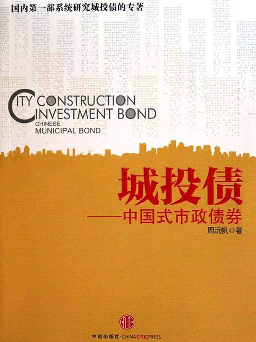 城投债——中国式市政债券