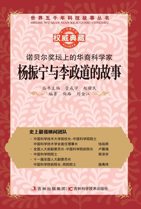 诺贝尔奖坛上的华裔科学家:杨振宁和李政道的故事