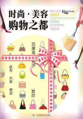 时尚·美容·购物之都(电子杂志)(仅适用PC阅读)