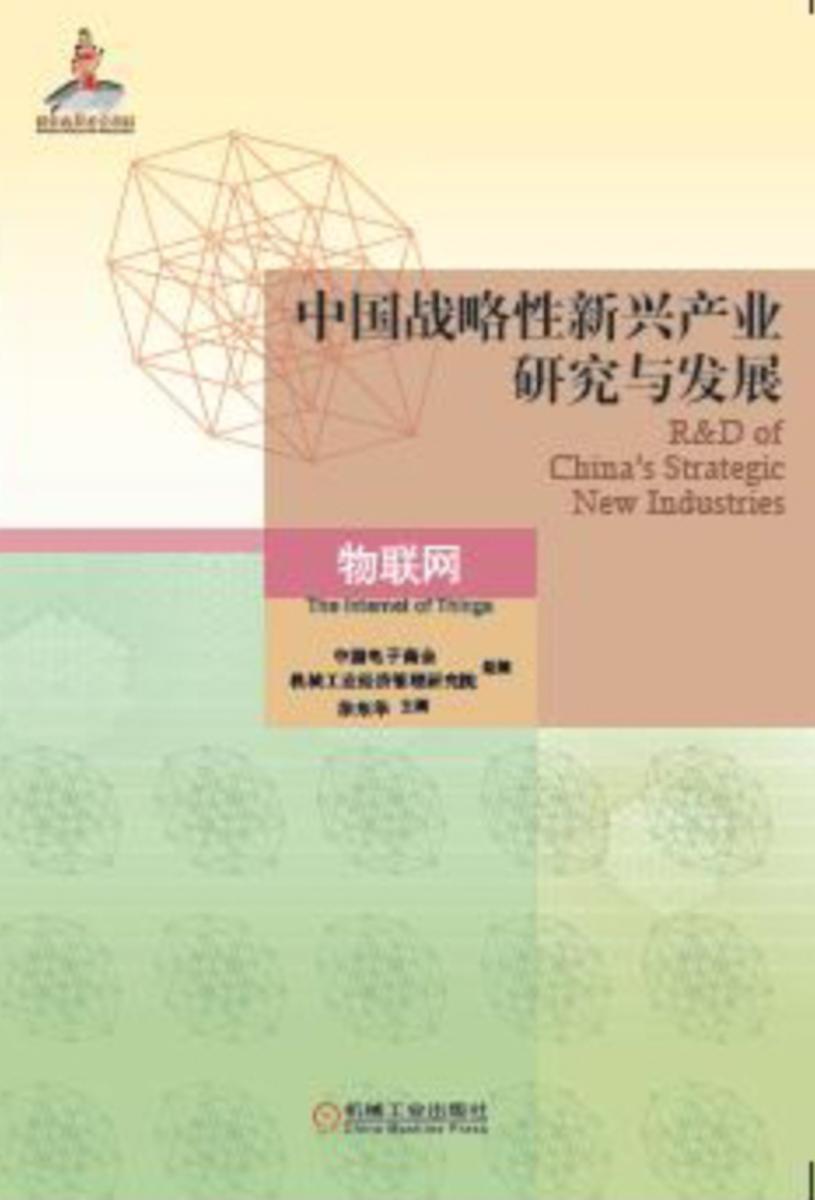 中国战略性新兴产业研究与发展·物联网