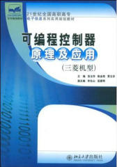 可编程控制器原理及应用(三菱机型)(仅适用PC阅读)