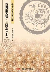 中华文学名著百部:古典散文篇·三国志(上)(仅适用PC阅读)