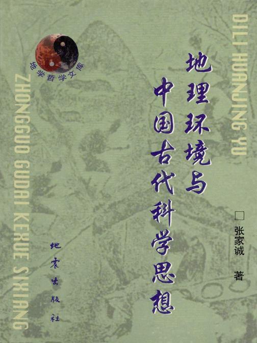 地理环境与中国古代科学思想