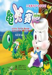 小海豚双语童话·龟兔赛跑(小海豚有声双语童话)