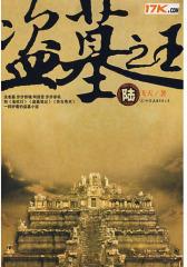 盗墓之王·6(试读本)