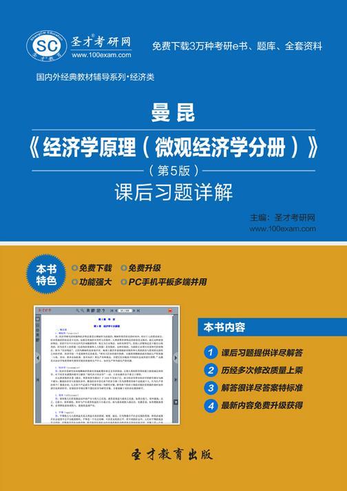 曼昆《经济学原理(微观经济学分册)》(第5版)课后习题详解