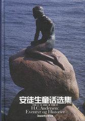 安徒生童话选集 精(试读本)