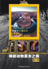 神秘动物原乡之旅(第三季)(电子杂志)(仅适用PC阅读)