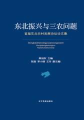 东北振兴与三农问题:首届东北农村发展论坛论文集