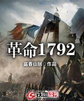 革命1792