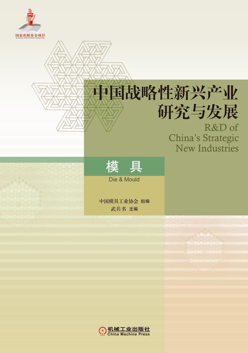 中国战略性新兴产业研究与发展·模具