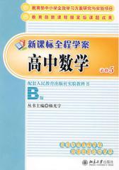 高中数学(必修5)(仅适用PC阅读)