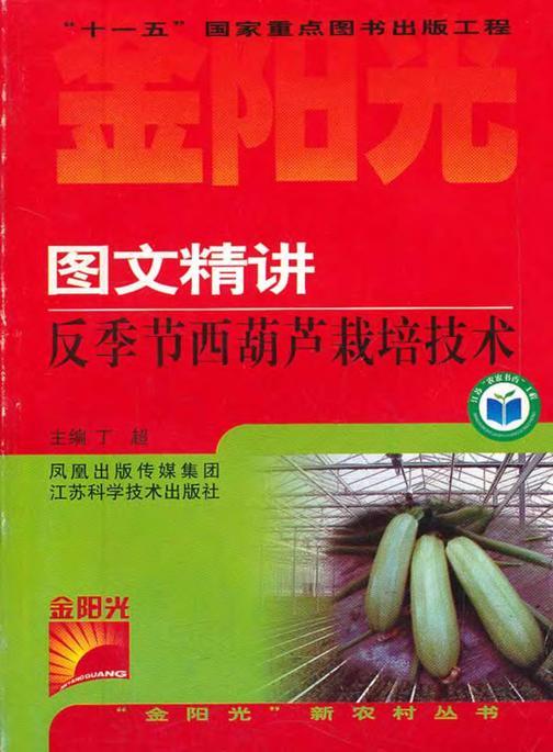图文精讲反季节西葫芦栽培技术