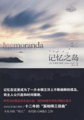 记忆之岛(试读本)
