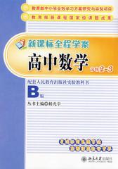 高中数学(选修2-3)(仅适用PC阅读)