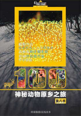 100个神秘动物原来乡之旅第八季(电子杂志)(仅适用PC阅读)
