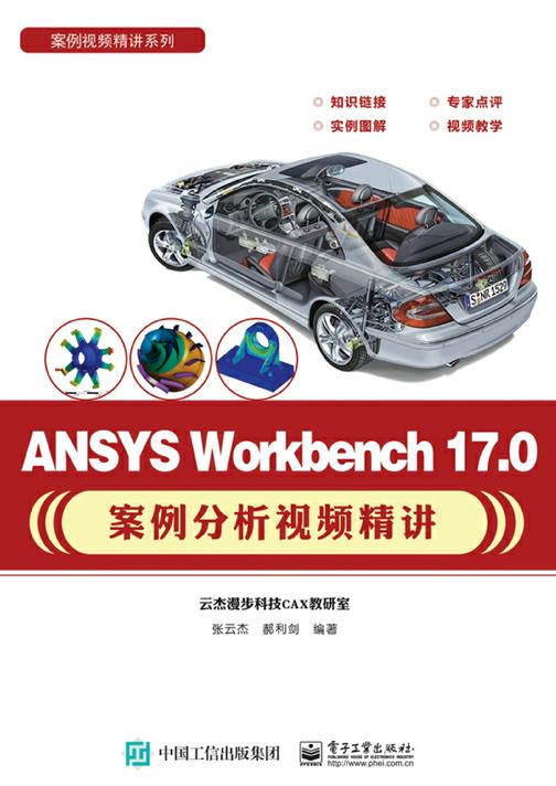 ANSYS Workbench 17.0案例分析视频精讲