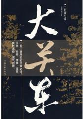 大关东(一部奋斗与生存的史诗)(试读本)