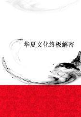 华夏文化终极解密