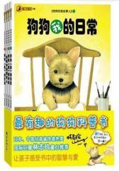 狗狗(我)的生活(试读本)