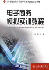 电子商务模拟实训教程(仅适用PC阅读)