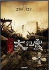 唐山大地震(影视)