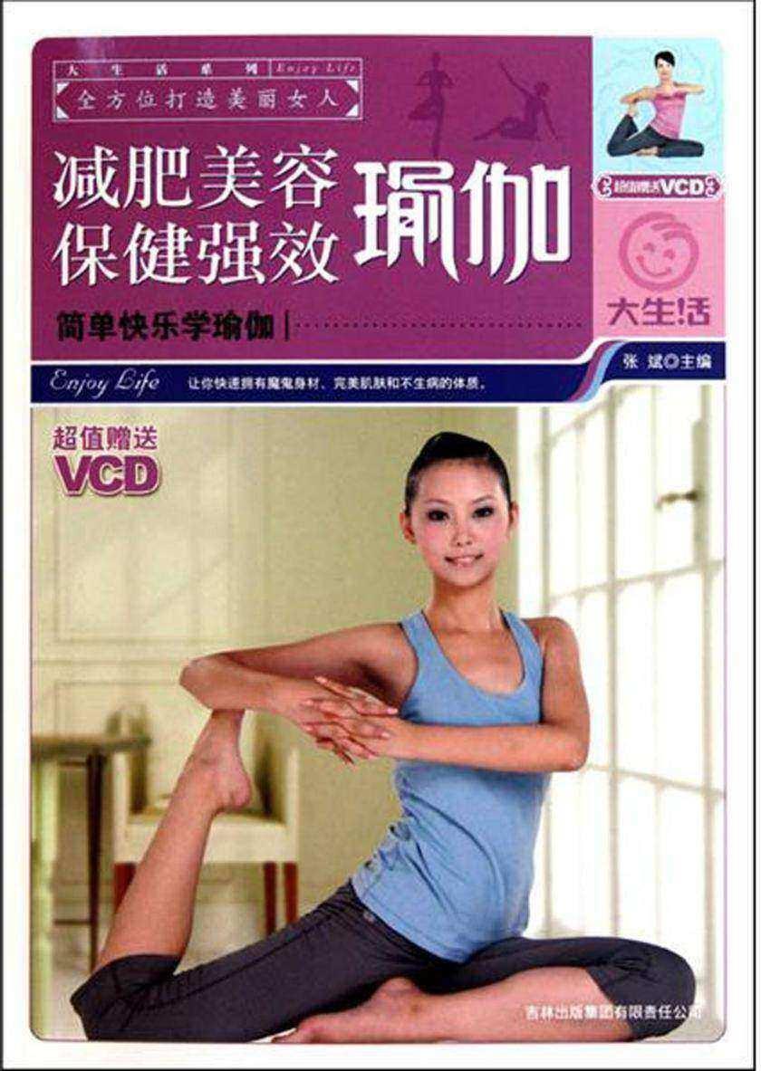 减肥美容保健强效瑜伽(仅适用PC阅读)