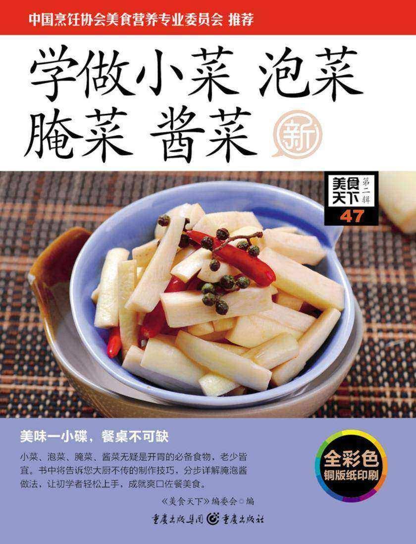 学做小菜 泡菜 腌菜 酱菜(仅适用PC阅读)