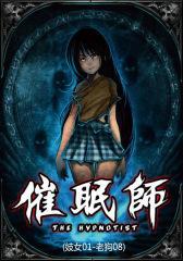 催眠师(妓女01-老狗08)