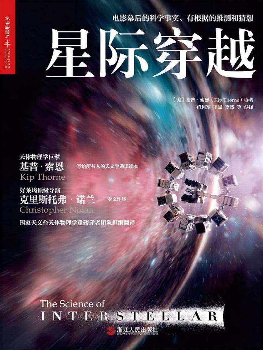 星际穿越(2017年物理学奖获奖者作品)