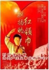 飘扬的红领巾(影视)