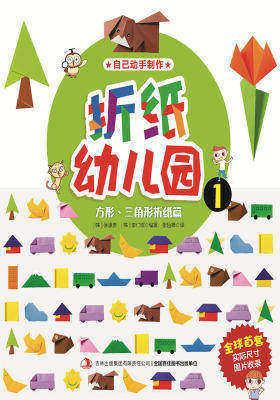 折纸幼儿园:方形,三角形折纸篇
