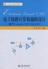 电子线路计算机辅助设计:基于Cadence PSD (OrCAD)(仅适用PC阅读)