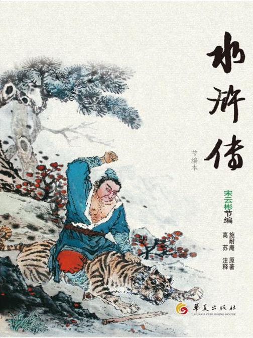水浒传(原作节编本)