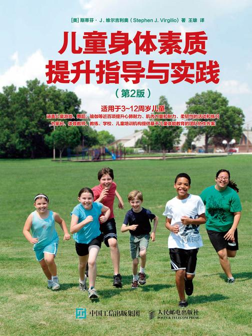 儿童身体素质提升指导与实践(第2版)