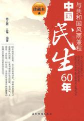 中国民生60年(试读本)
