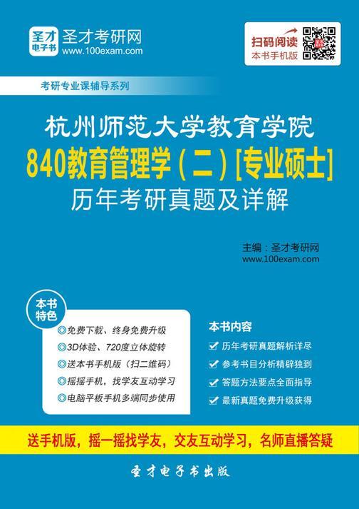 杭州师范大学教育学院840教育管理学(二)[专业硕士]历年考研真题及详解