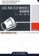 UG NX 5.0 数控加工基础教程(仅适用PC阅读)