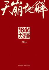 天崩地解:1644大变局(仅适用PC阅读)