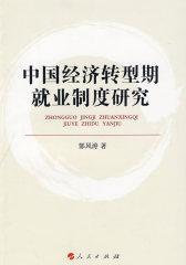 中国经济转型期就业制度研究(试读本)