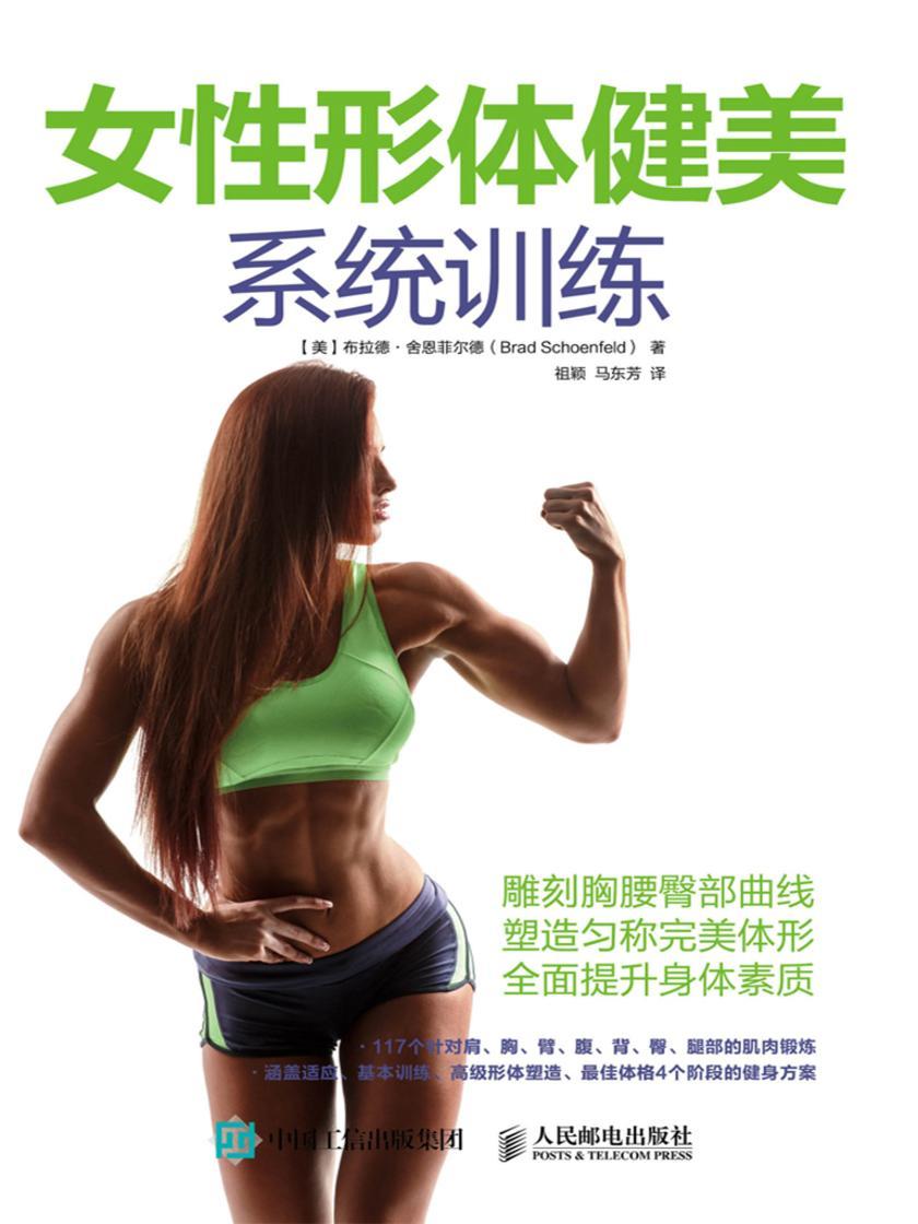 女性形体健美系统训练