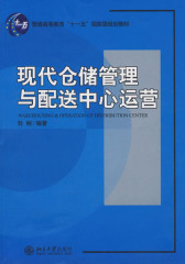 现代仓储管理与配送中心运(仅适用PC阅读)