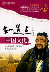 知道点中国文化(彩图版)(试读本)